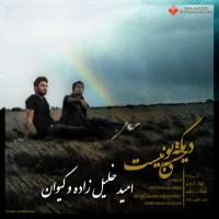 Omid-Khalilzade_Keyvan-Karimi-Dige-Hessi-Be-To-Nist