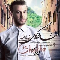 Reza-Etemadi-Shakhe-Gol