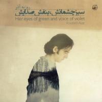 Roozbeh-Azar-Waltze-Aftab-(Waltz)