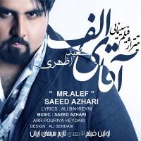 Saeed-Azhari-Aghaye-Alef
