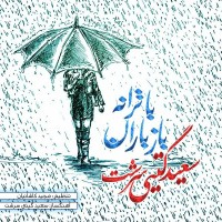 Saeed-Giti-Seresht-Baz-Baran-Ba-Taraneh