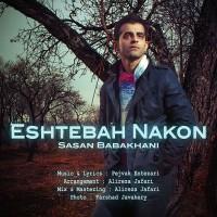 Sasan-Babakhani-Eshtebah-Nakon