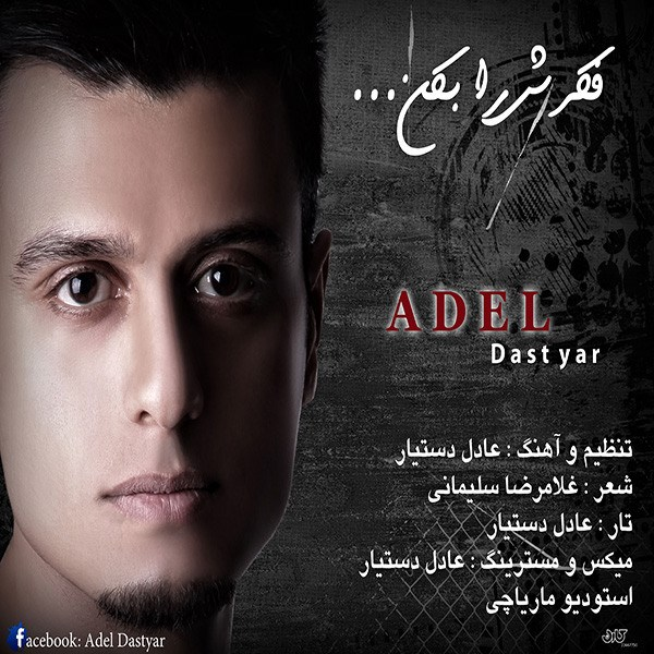 Adel Dastyar - Fekrash Ra Bokon