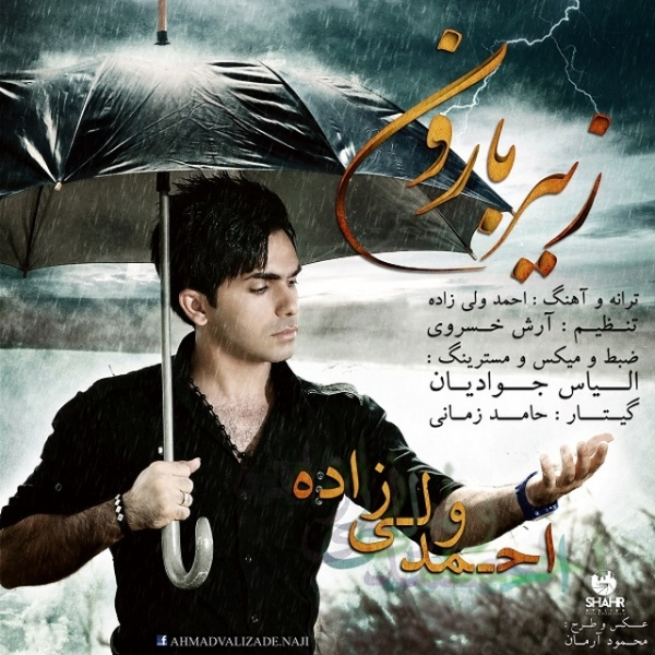 Ahmad Valizade - Zire Baroon
