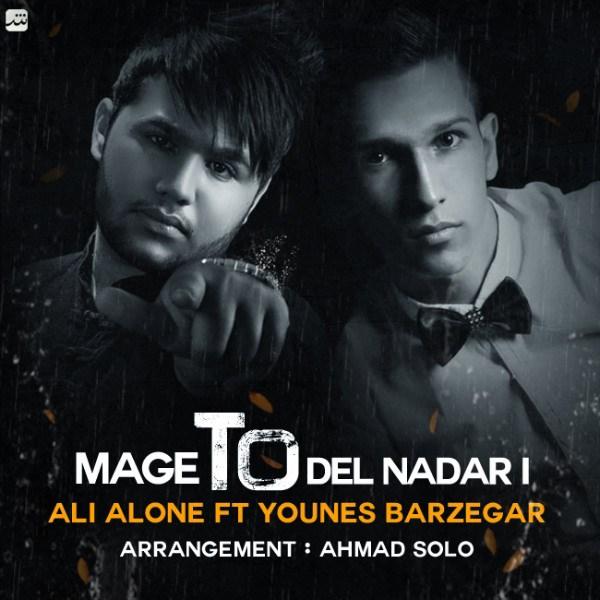 Ali Alone - Mage To Del Nadari (Ft Younes Barzegar)