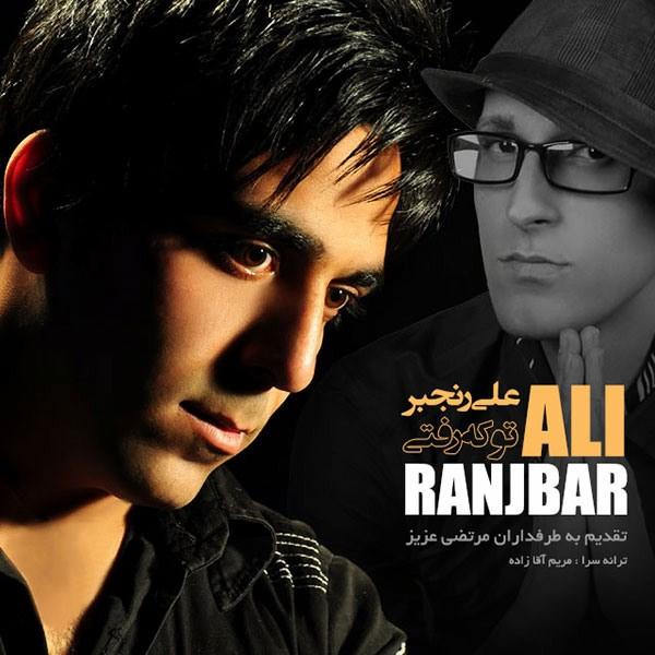 Ali Ranjbar - To Ke Rafti