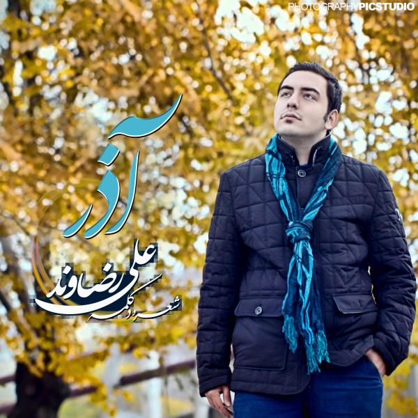 Ali Rezavand - Azar