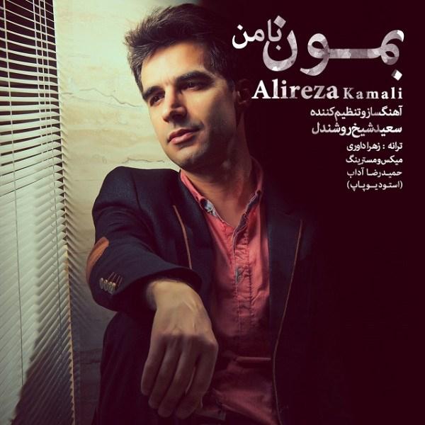 Alireza Kamali - Bemoon Ba Man
