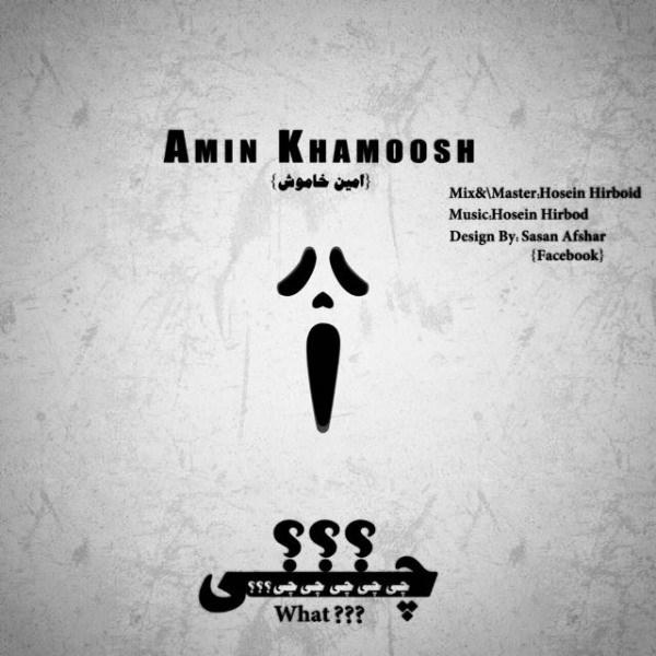 Amin Khamush - Chi
