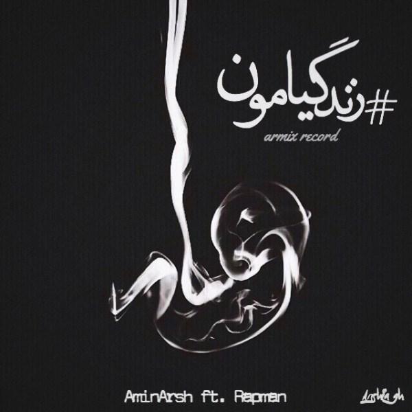 AminArsh - Zendegiyamoon (Ft RapMan)