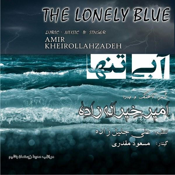 Amir Kheirollah Zadeh - Abie Tanha