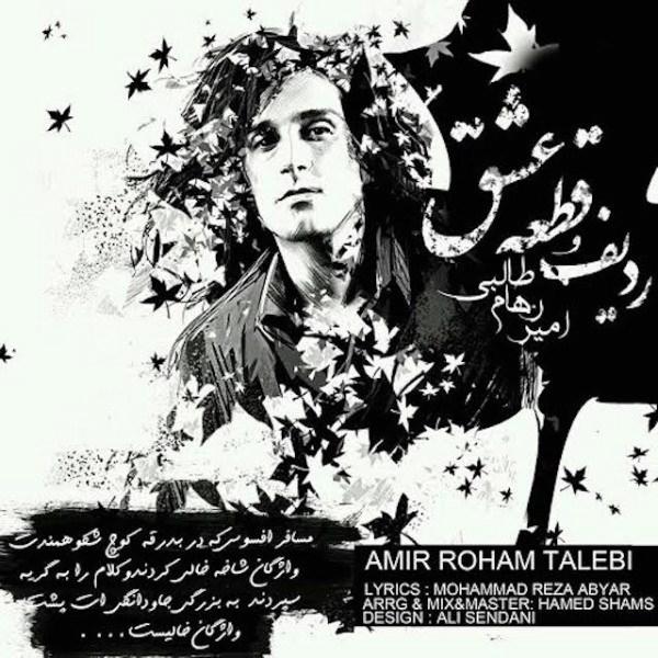 Amir Roham Talebi - Radifo Ghate Eshgh