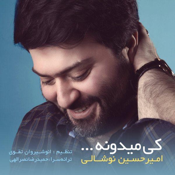 Amirhossein Noshali - Ki Midune