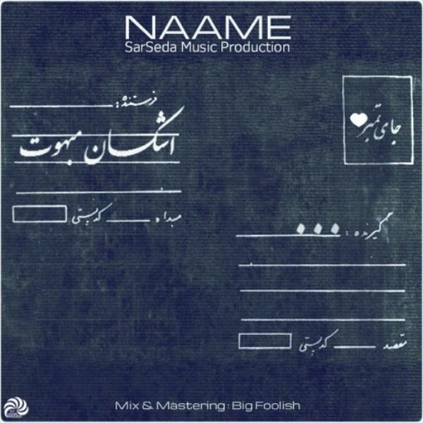 Ashkan Mabhoot - Naame