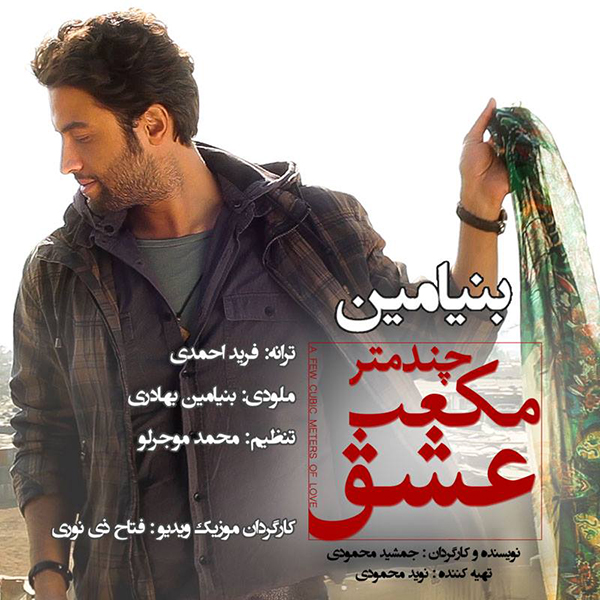 Benyamin - Chand Metr Mokaab Eshgh