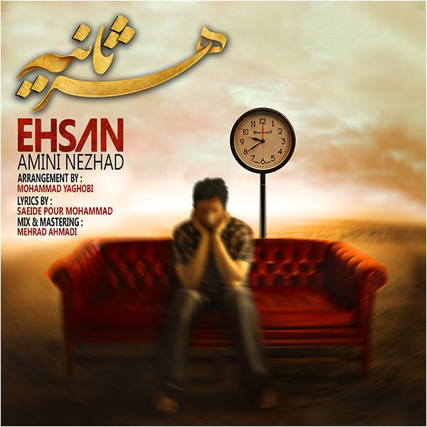 Ehsan Amini Nezhad - Har Saniyeh