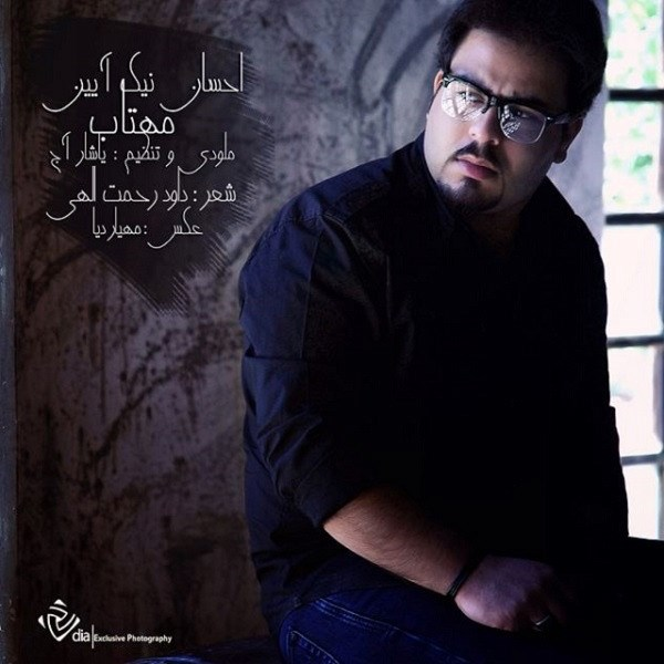 Ehsan Nickaein - Mahtab (Remix)