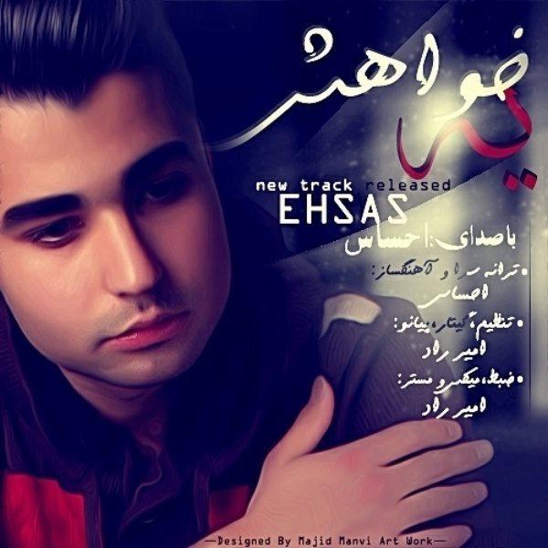 Ehsas - Ye Khahesh