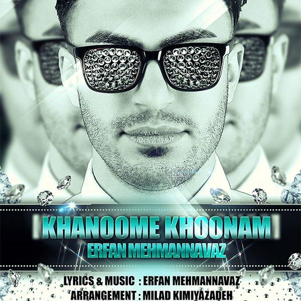 Erfan Mehmannavaz - Khanoome Khoonam