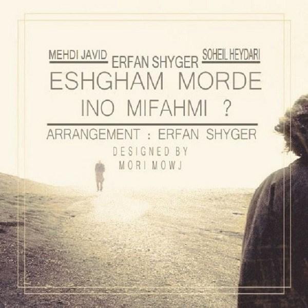 Erfan Shyger - Eshgham Morde (Ft Soheil Heydari & Mehdi Javid)