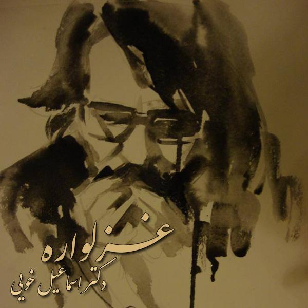 Esmail Khoi - Ghazalvareh 1