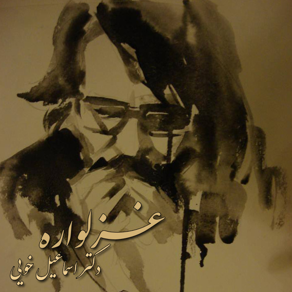 Esmail Khoi - Ghazalvareh 14