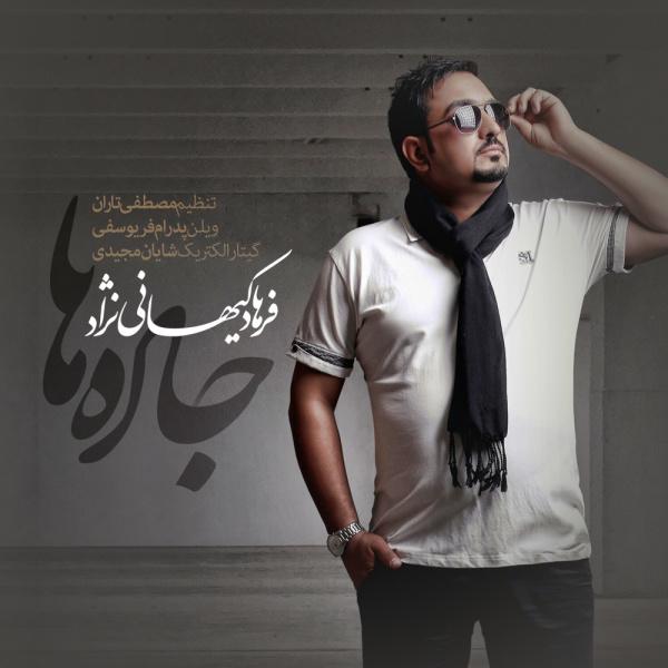 Farhad Keyhani Nezhad - Jadeha