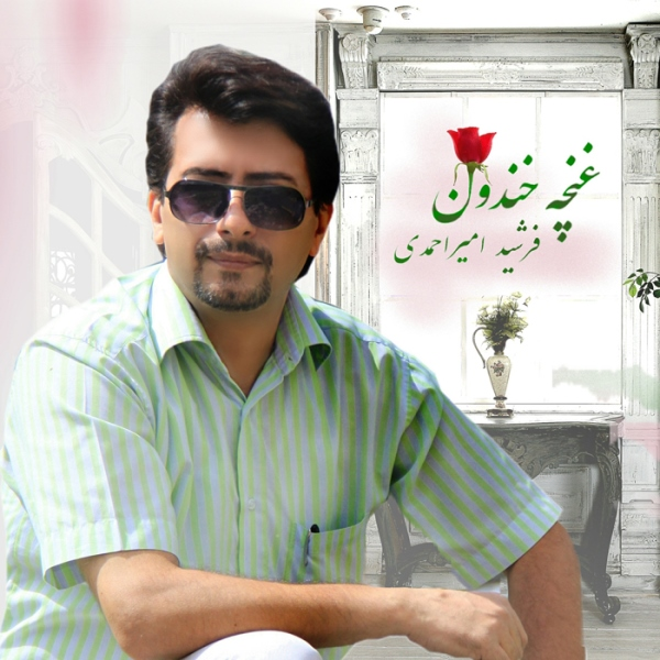 Farshid Amirahmadi - Ghoncheye Khandoon