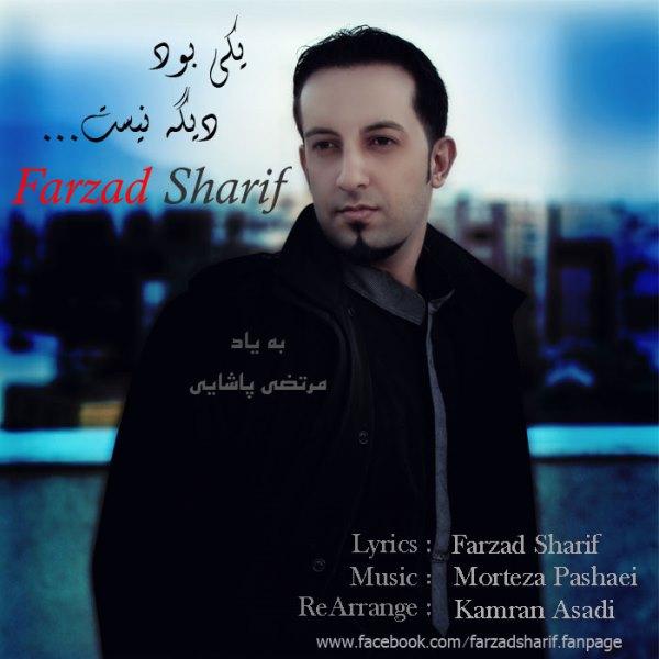 Farzad Sharif - Yeki Boud Dige Nist