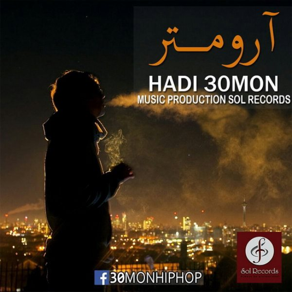 Hadi 30mon - Aroom Tar