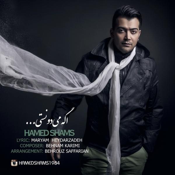 Hamed Shams - Age Midoonesti