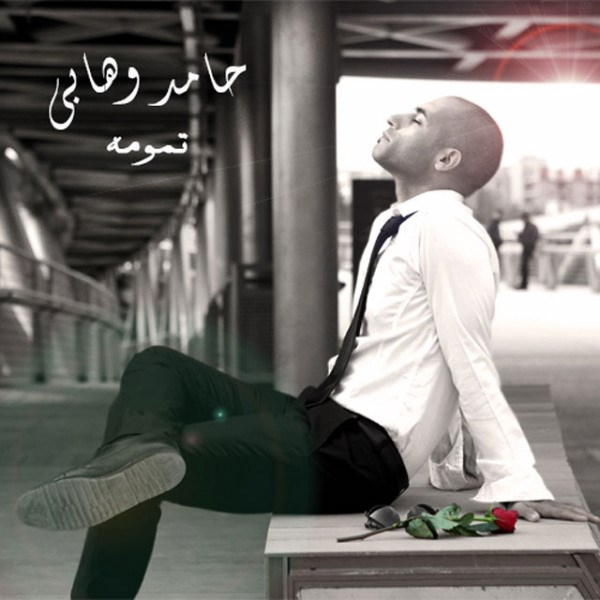 Hamed Vahabi - Tamoome (New Version)
