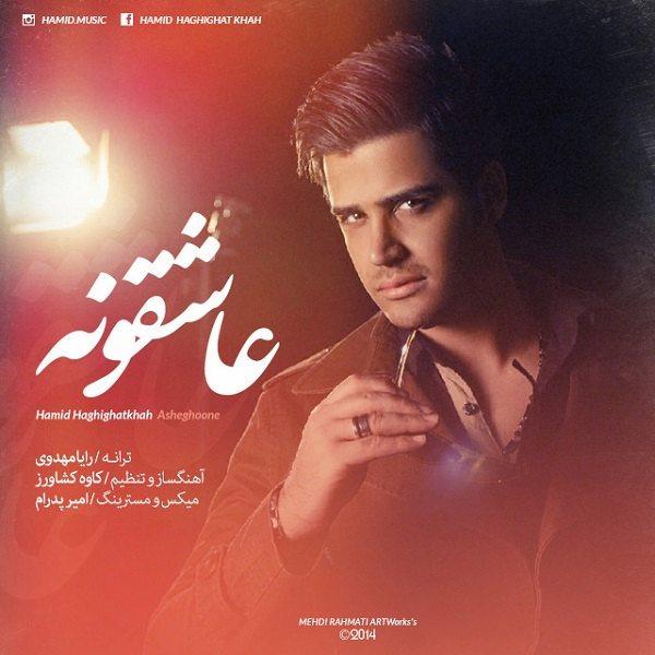 Hamid Haghighat Khah - Asheghoone