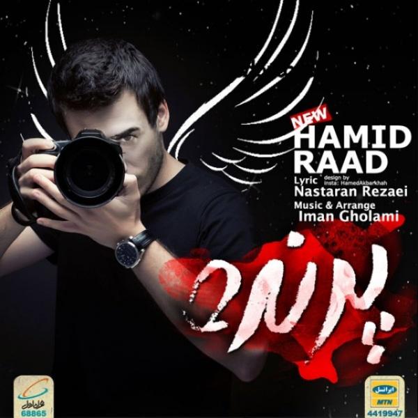 Hamid Raad - Parandeh