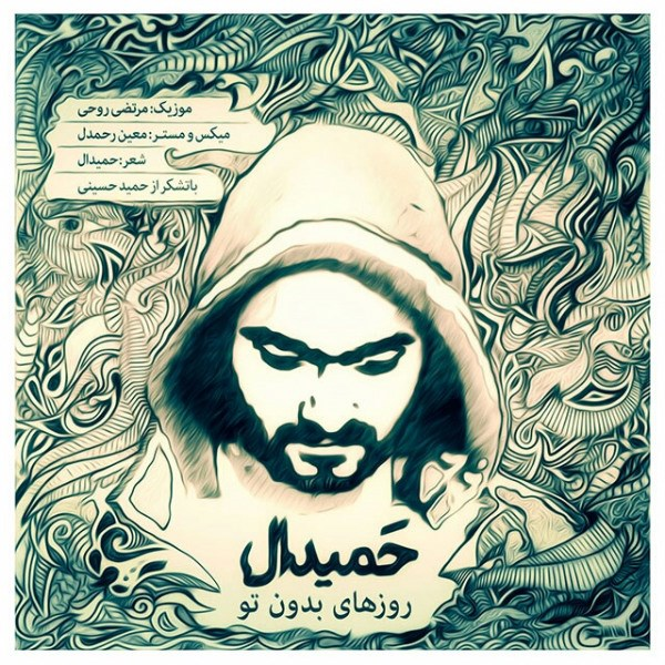 Hamidal - Rooz Haye Bedoone To