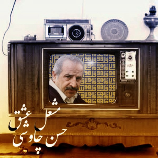 Hassan Chavoshi - Mashale Eshgh