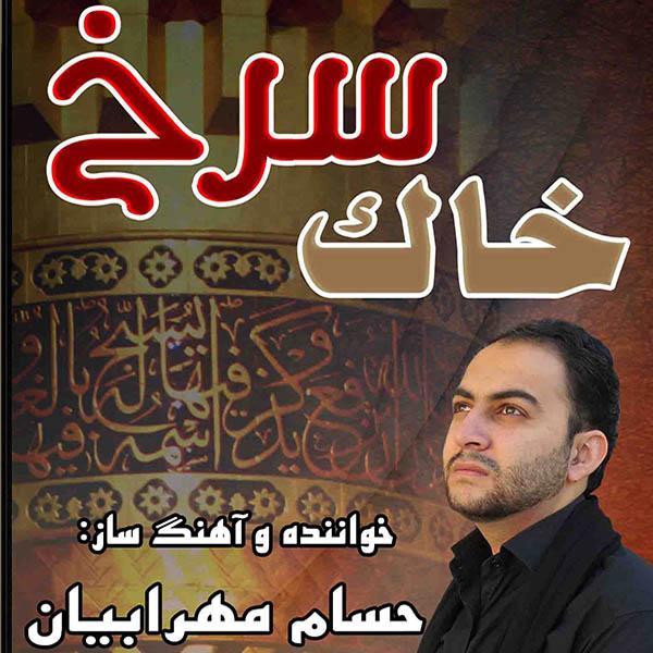 Hesam Mehrabian - Montaghem
