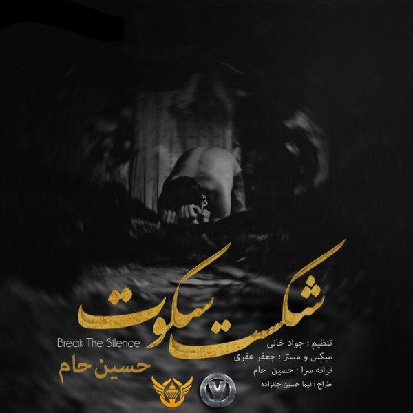 Hossein Haam - Shabih Be Man (Ft Javad Khani)
