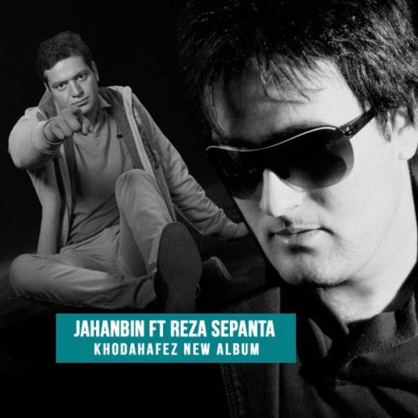 Jahanbin - Khodahafez (Ft Raza Sepanta)