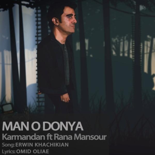 Karmandan - Mano Donya (Ft Rana Mansour)