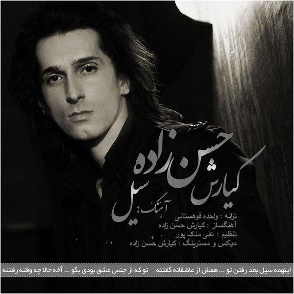 Kiarash Hasanzadeh - Seyl