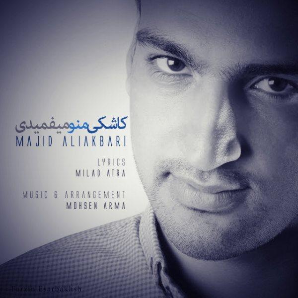 Majid Ali Akbari - Kashki Mano Mifahmidi