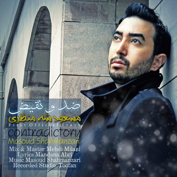 Masoud Shahmanzari - Zeddo Naghiz
