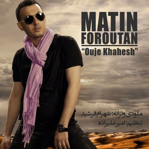 Matin Foroutan - Ouje Khahesh