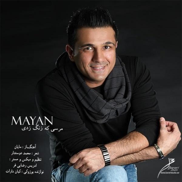 Mayan - Mercy Ke Zang Zadi