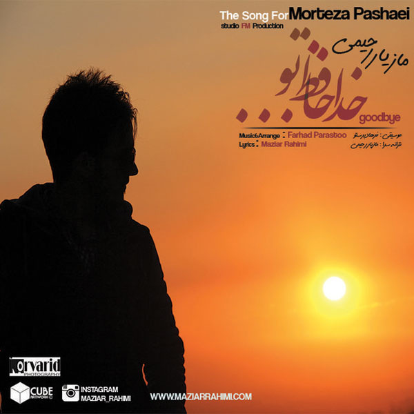 Maziar Rahimi - Khoda Hafeze To