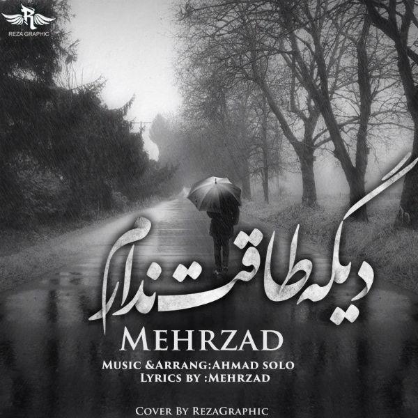 Mehrzad - Dige Taghat Nadaram