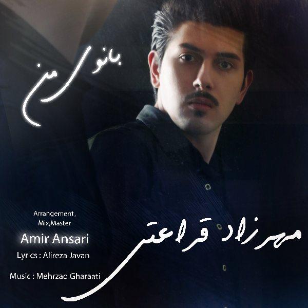 Mehrzad Gharati - Banoye Man