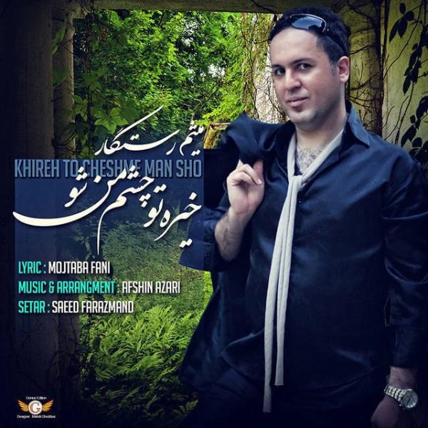 Meysam Rastegar - Khire To Cheshme Man Sho