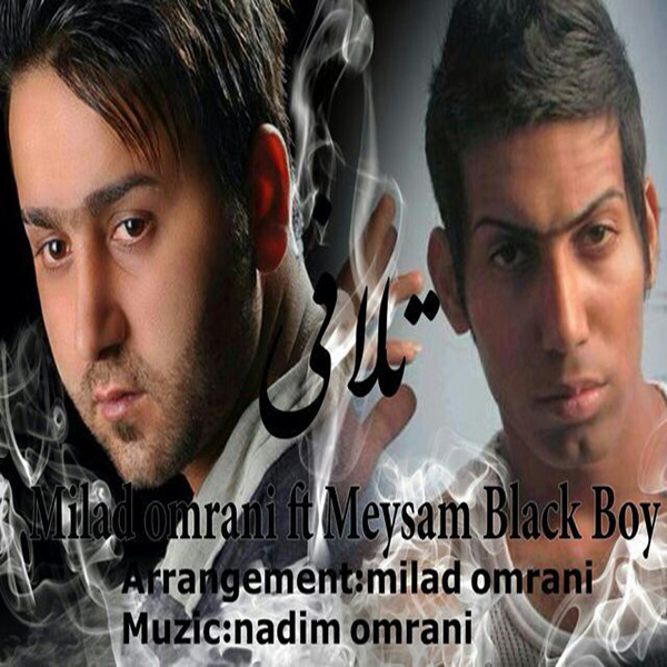 Milad Omrani - Talafi (Ft Meysam Black Boy)